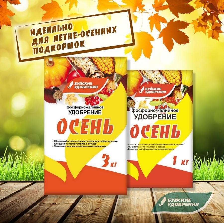 Фосфорно-калийное удобрение «Осень»