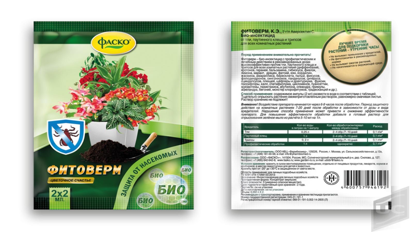 Фитоверм – проверенное средство от вредителей комнатных растений